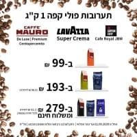 בוקר טוב! קפה? JBM | MAURO | Lavazza Super Crema במבצע המדרגות שכולם אוהבים! 1 קילו רק ב₪99! / 2 ב-₪193! 3 ב-₪279 ומשלוח חינם!!!