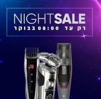 Philips Night Sale מכונות גילוח, תספורת וטיפוח מבית המותג פיליפס עכשיו ב-10% אקסטרה הנחה מהמחיר הזול באתר!