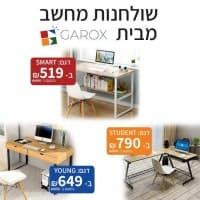 """שולחנות מחשב מבית GAROX החל מ519 ש""""ח!"""